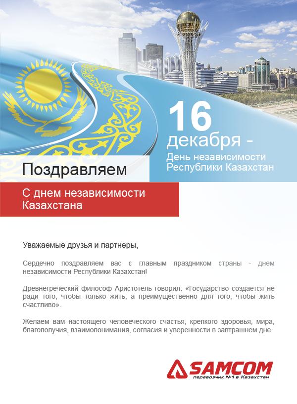 Открытки с днем независимости республики казахстан на двух языках, туман смешные