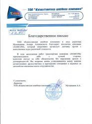 Благодарность от компании Казахстанская Швейная Компания